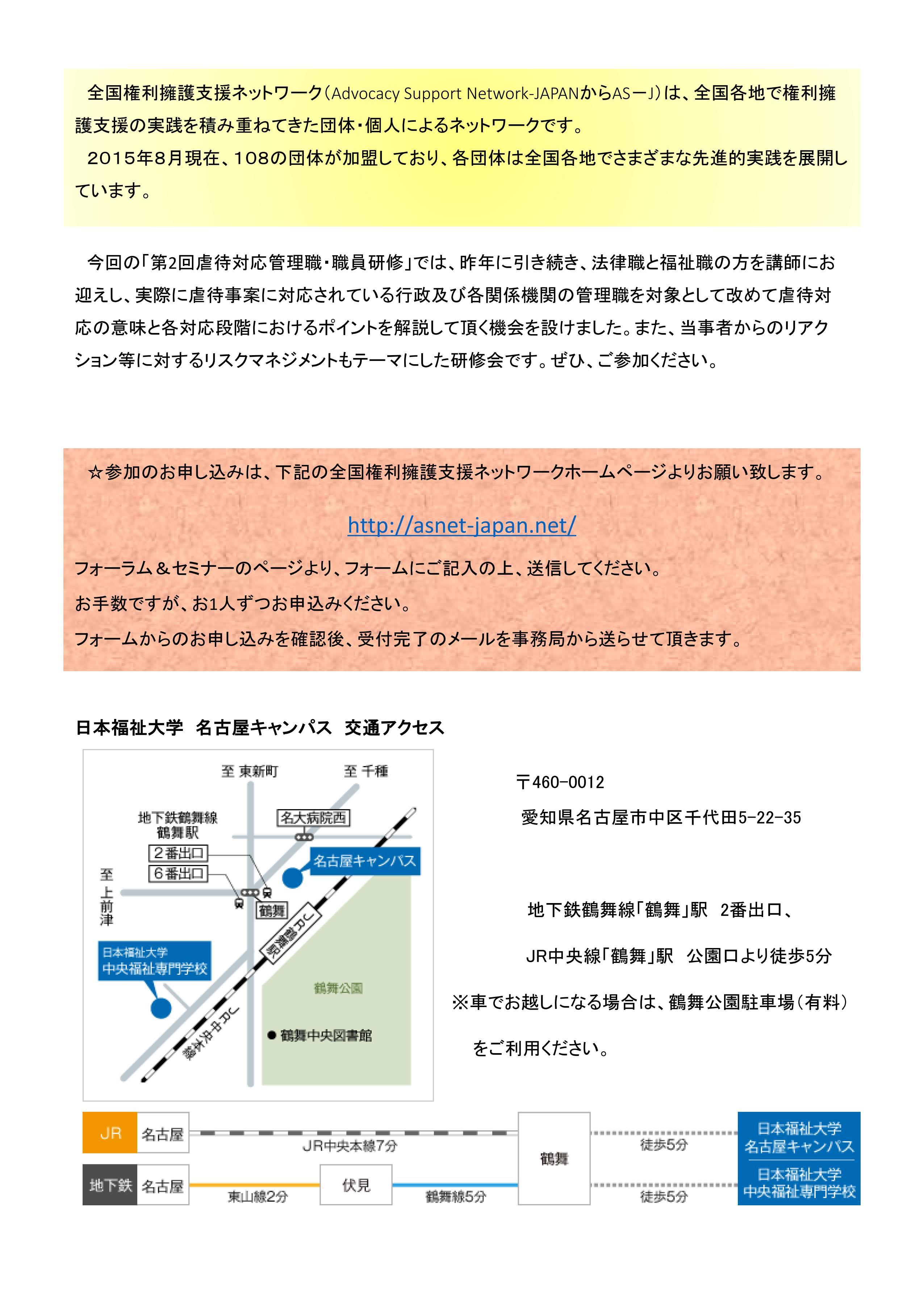 0915151014虐待対応管理職研修チラシ案_02