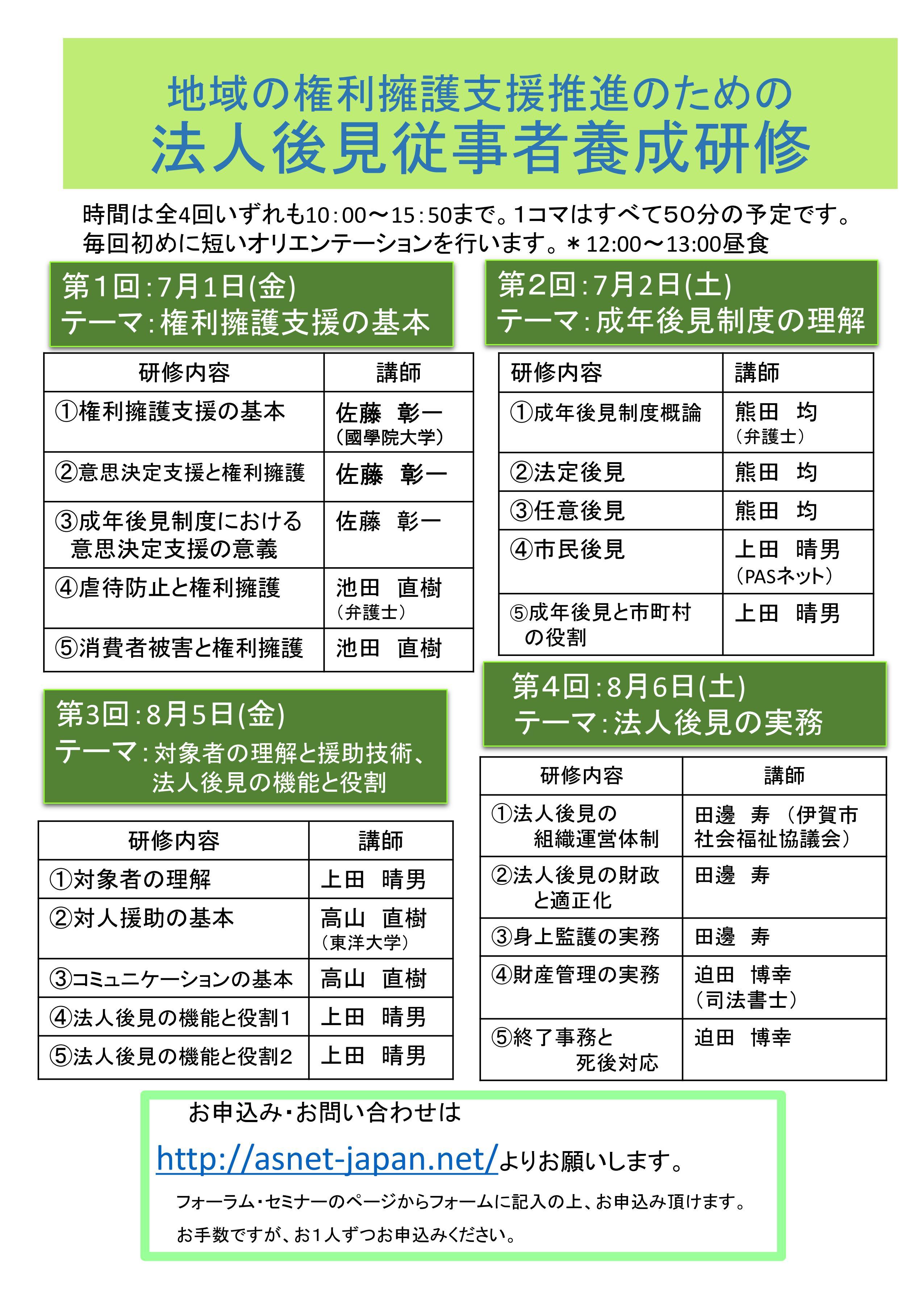 法人後見従事者養成研修28久留米(最終版)_02