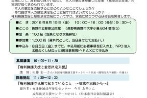 280819長野チラシ_01
